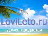 LoviLeto.ru - летний отдых, туризм
